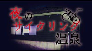 自転車温泉巡り#81 闇に潜む秘湯【寺尾野温泉】【Japanese Onsen】