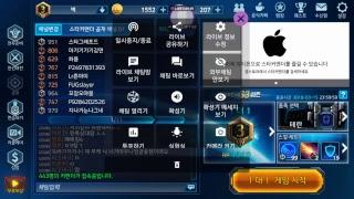 [스트리트게이머] 스타커맨더 : RTS 테란으로 래더 1위가는 방송^^ screenshot 4