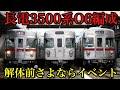 長野電鉄3500系O6編成さよならイベントに行ってきた