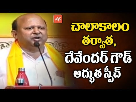 Devender Goud Speech at Telangana TDP Mahanadu, Hyderabad | Chandrababu Naidu | YOYO TV