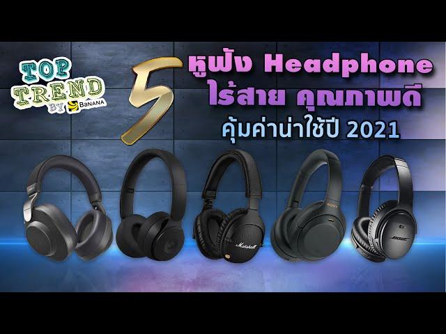 แนะนำ 5 หูฟัง Full-Size แบบไร้สาย น่าใช้ ปี 2021