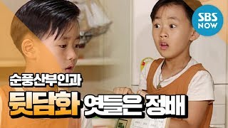 Legend Sitcom [Soonpoong clinic] 'Jung Bae who overheard the back story'