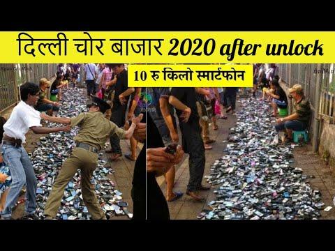 दिल्ली चोर बाजार l Chor bazar delhi 2020 after unlock