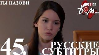 DiziMania/Adini Sen Koy/Ты назови - 45 серия РУССКИЕ СУБТИТРЫ.