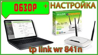 роутер TP Link настройка и обзор.TP LINK WR841N