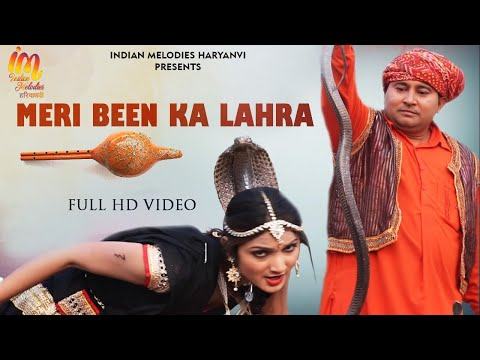 Meri Been Ka Lahra || New Latest Haryanvi Song 2017 || Miss Ada & Sanjay || Mor Music