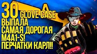 ПЕРЧАТКИ КАРЛ?! - 30 GLOVE CASE! - ВЫПАЛА САМАЯ ДОРОГАЯ M4A1-S - ОТКРЫТИЕ КЕЙСОВ CS:GO!(, 2016-12-01T12:58:32.000Z)