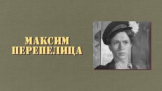 Максим Перепелица | Фильмы про войну | Старые фильмы | Советские фильмы | Военные фильмы