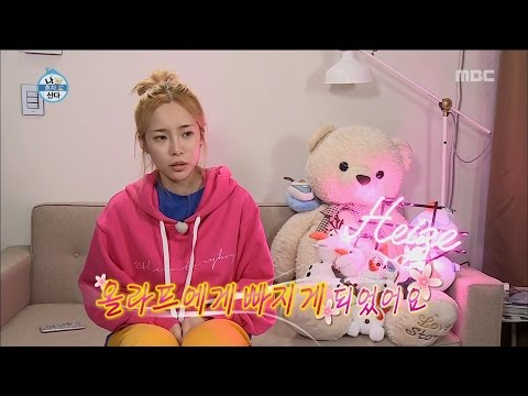 [I Live Alone] 나 혼자 산다 - Heize, 'Frozen' Olaf enthusiasts! 20160826