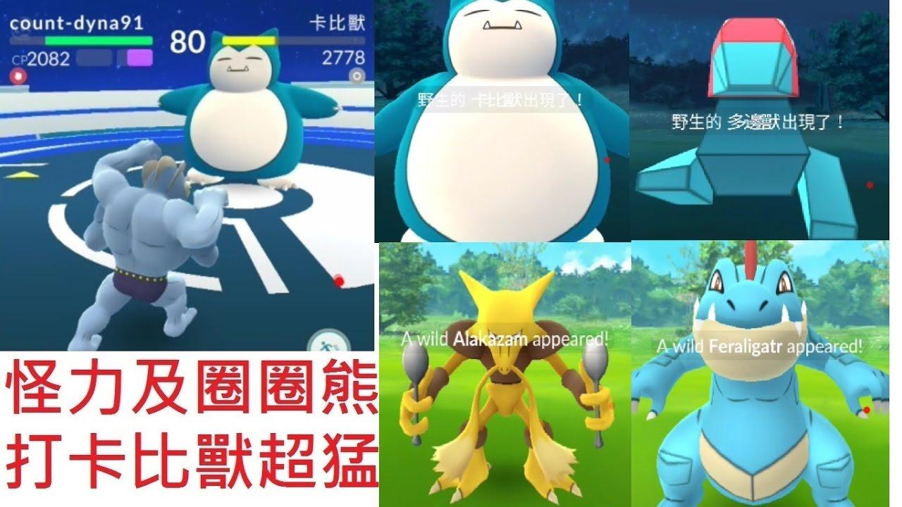 Pokemon Go: 捕獲大師級卡比獸/ 進化出最佳技能怪力 /道館bug遲遲未改善 - YouTube