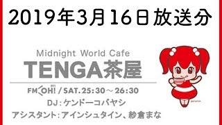 2019年03月16日放送分 TENGA presents Midnight World Cafe 〜TENGA茶屋...