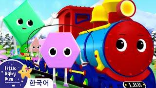 모양 기차 | 인기 동요 | 리틀 베이비 범 Littl…