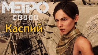 Прохождение Metro Exodus #6 - Каспийская пустыня