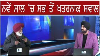 ਨਵੇਂ ਸਾਲ 'ਚ ਸਭ ਤੋਂ ਖਤਰਨਾਕ ਸਵਾਲ |  Punjab Television