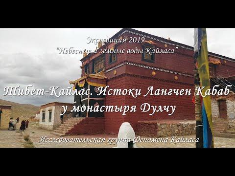 Тибет-Кайлас. Истоки Лангчен Кабаб у монастыря Дулчу