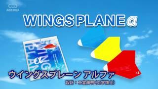 紙飛行機の世界的権威:二宮康明設計のスチレンヒコーキです。折り紙ヒ...