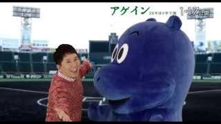 http://www.again-movie.jp 映画「アゲイン 28年目の甲子園」 中井貴...