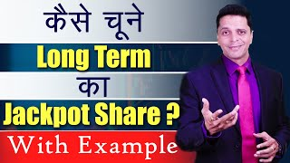Best shares to buy कैसे चुने How to invest in share market जानिए लॉन्ग टर्म Investment का सीक्रेट