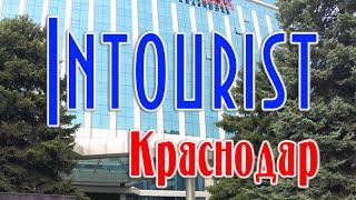 Краснодар Интурист (отели Краснодара) | Krasnodar intourist - отзыв