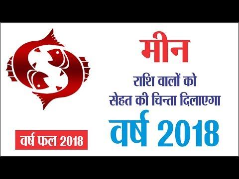 मीन राशि वालों को सेहत की चिंता दिलाएगा वर्ष 2018