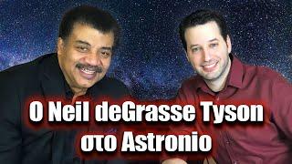 Ο Neil deGrasse Tyson στο Astronio   Astronio Live (#4)