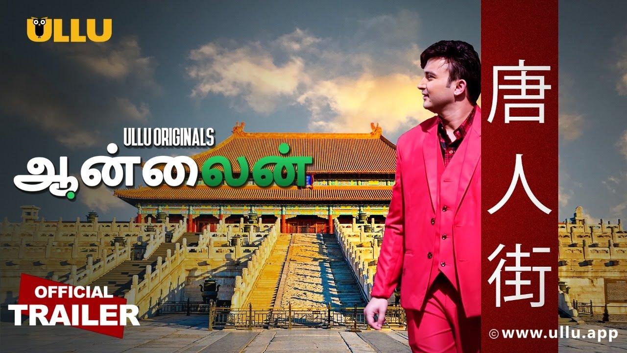 Download Online I ULLU Originals I Official Trailer I Tamil Ullu I Streaming Now