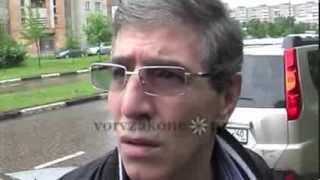вор в законе Вардан Асатрян (Бдже) 10.08.2011 Обнинск