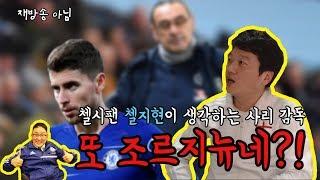 [달수네라이브 H/L] 20190219 첼지현이 생각하는 첼시의 현재 상황!