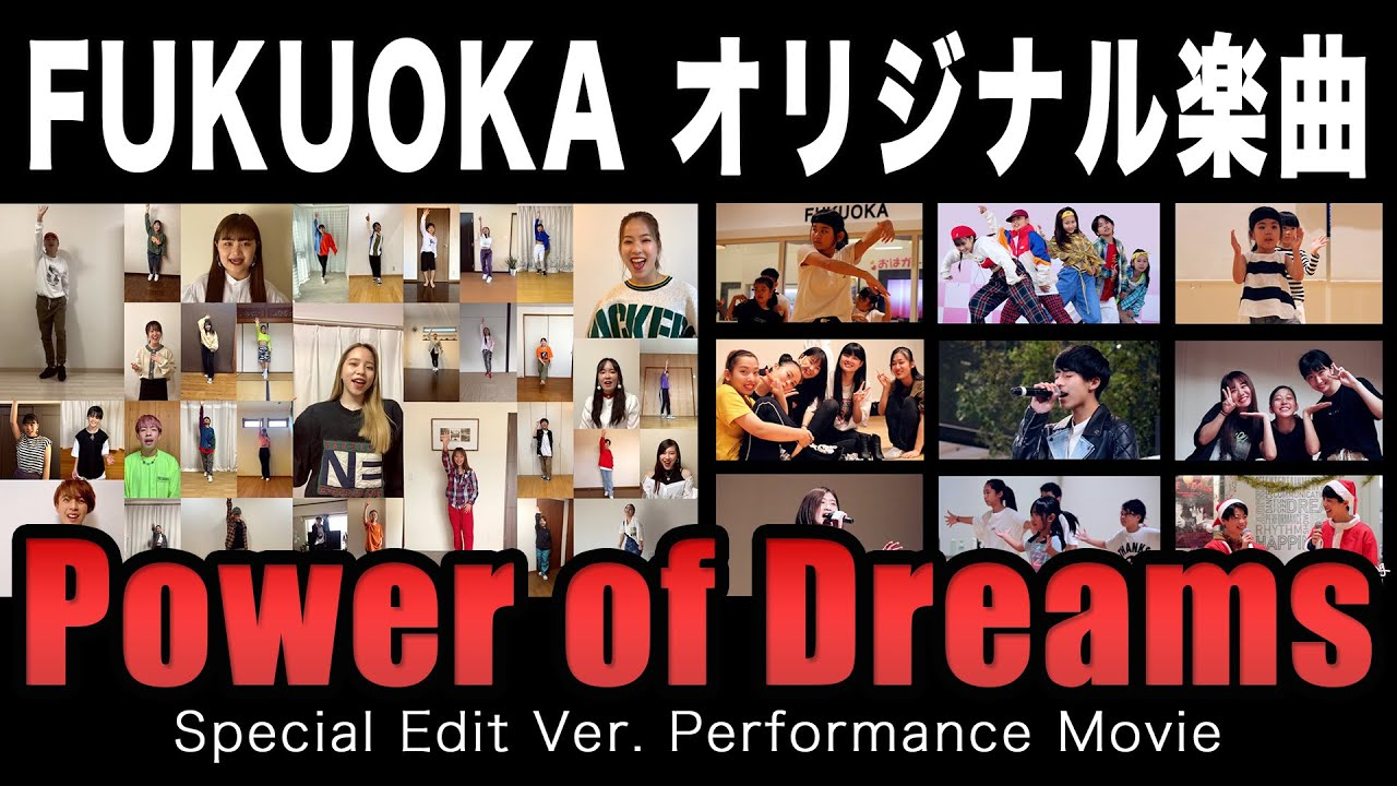 EXPG STUDIO FUKUOKA『Power of Dreams~Special Edit Ver.~』Performance Movie