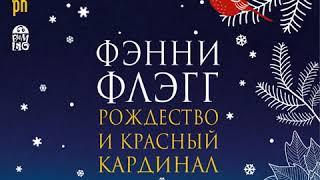Фэнни Флэгг – Рождество и красный кардинал. [Аудиокнига]