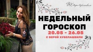 ГОРОСКОП 20-26 МАЯ | МЕСЯЦ УДАЧИ ДЛЯ КАЖДОГО ЗНАКА ЗОДИАКА - Вера Хубелашвили
