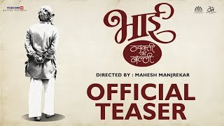 Bhaai - Vyakti Ki Valli | Official Teaser | Sagar Deshmukh, Irawati Harshe