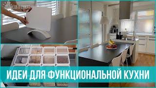 12 лучших ИДЕЙ ДЛЯ удобной и организованной КУХНИ – в гостях у минималистов  | 25 часов в сутках