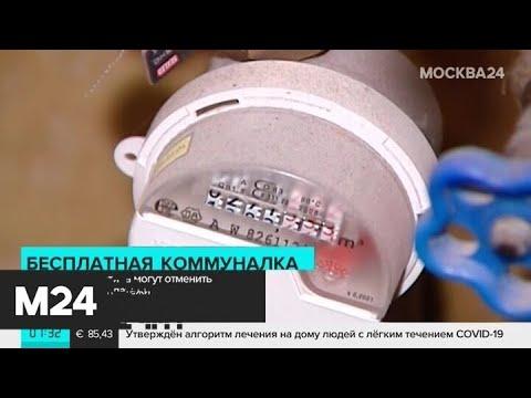 В России предложили отменить коммунальные платежи на время карантина - Москва 24