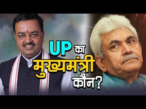 UP का मुख्या मंत्री कौन? | उत्तर प्रदेश चुनाव २०१७ | अशोक वानखेड़े | व्हिस्टलेबलॉवेर न्यूज़ इंडिया