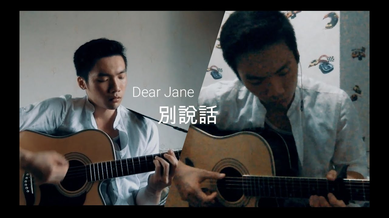 Dear Jane | 別說話 Don't Say Anything (cover by Alvin Kwok) - YouTube