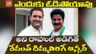 Revanth Reddy Mindblowing Answer To Rahul Gandhi Over His Defeat | Telangana Congress | YOYO TV