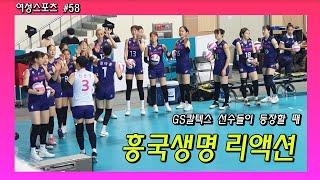 여성스포츠58화_현장에서 보는 흥국생명 선수들 선수소개…
