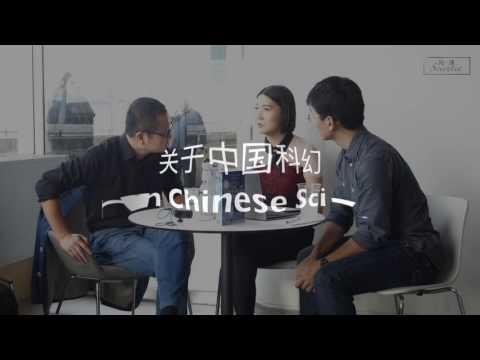 Exclusive Interview with Liu Cixin (English subtitles) | 刘慈欣专访:未来的神奇之处,我们无法想象