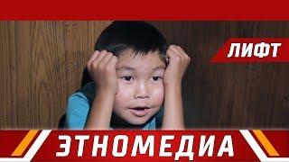 ЛИФТ | Кыска Метраждуу Кино - 2014 | Режиссер - Асан Жанталиев