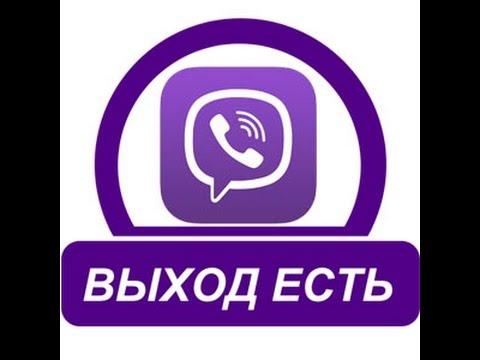 Viber для Windows на Русском Вибер для компьютера Вайбер