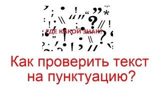 Как проверить текст на пунктуацию?(, 2015-10-27T01:47:27.000Z)