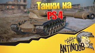 Подробный обзор танков на PS4 World of Tanks (wot)