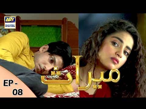 Meraas - Episode 8 - 26th January 2018 - ARY Digital Drama