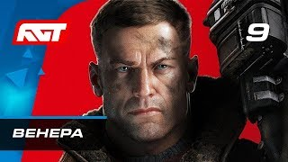 Прохождение Wolfenstein 2: The New Colossus — Часть 9: Венера