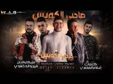 تحميل مهرجان صاحبي الكويس حمو بيكا نور التوت علي قدورة توزيع فيجو الدخلاوي 2020