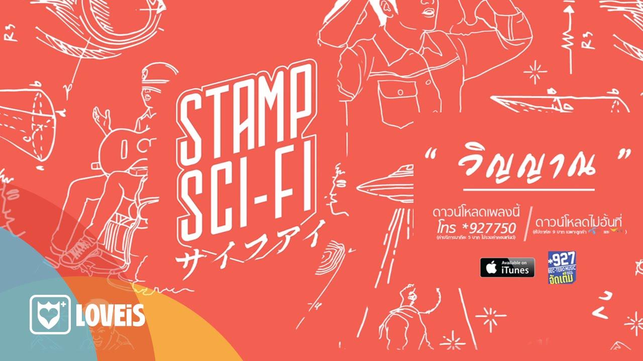 STAMP : วิญญาณ Feat. พงษ์สิทธิ์ คำภีร์ [Official Audio]