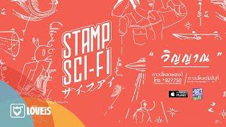 STAMP : วิญญาณ Feat. พงษ์สิทธิ์ คำภีร์ [Official Audio] thumbnail