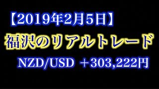 【FX】 福沢のリアルトレード (約+30万円) 『超基本的なダブルボトムのネックラインの使い方』