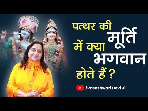 पत्थर की मूर्ति में भगवान का फल कैसे? II Roopdhyan me Bhav ka Mahatava II  Raseshwari Devi Ji